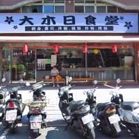 【芦洲美食】大木日食堂-美味又平价的日式料理店