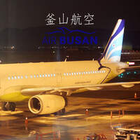 2017.10.1 釜山航空 BX797 釜山-台北 A321飞行记录与釜山金海国际机场简介!