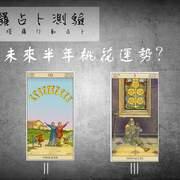 塔羅占卜:未來半年桃花運勢?