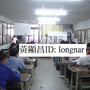 中醫藥聯盟黃顯昌