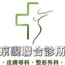 京硯聯合診所 圖像
