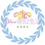Alice奇幻生活