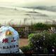 創作者 橫山仙境露營區 的頭像