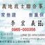 李宏義0965000356