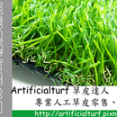 artificialturf 圖像
