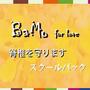 官方BaMo護脊書包