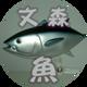 創作者 文森 魚 的頭像
