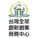 台灣全球商務中心 圖像