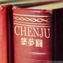 chenju8989