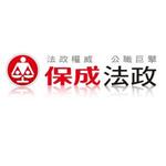 保成中華電信招考