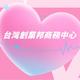 創作者 台灣創業邦 的頭像