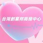 台灣創業邦