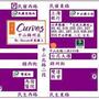curves中山錦州店