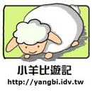 小羊比 圖像