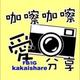 創作者 KAKA 咖嚓中 的頭像