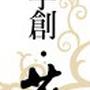 木馬花紋小編ΙΙ