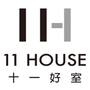 11house 十一好室