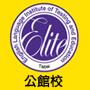 菁英公館校