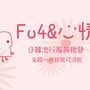 ■fu4&心情■