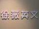 創作者 徐薇英文蘆竹分校 的頭像