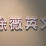 徐薇英文蘆竹分校