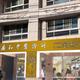 創作者 廣和中醫診所 的頭像