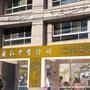 廣和中醫診所