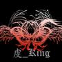 虔_King