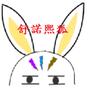 舒諾熙狐(舒狐)