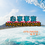 handkevinsome