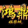 『鴻鼎娛樂城』