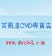 創作者 百視達DVD專賣店 的頭像