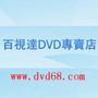 百視達DVD專賣店