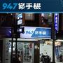 飛川947-東湖店