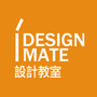 IDM設計教室