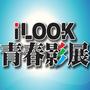 iLOOK青春影展