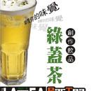 綠蓋茶 圖像