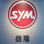 SYM 益隆車業