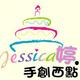 創作者 Jessica手創西點 的頭像