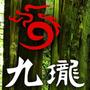 九瓏 Jiu Long