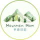 創作者 Mountain Mom  的頭像