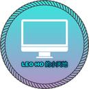 Leo Ho 的小天地 圖像