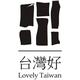 創作者 LovelyTaiwan 的頭像