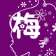 創作者 梅紫子 的頭像