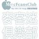 創作者 macfansclub 的頭像