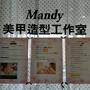 mandy82008200