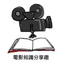 電影知識分享趣 圖像