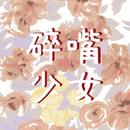 あおい ( Aoi ) 圖像