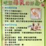 樂澄泌乳健康照護