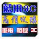 創作者 藍田3c專業收購網 的頭像